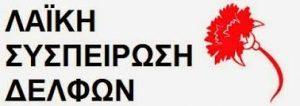 laiki_syspeirosi