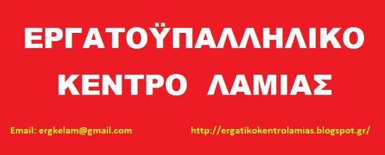 Το Εργατικό Κέντρο Λαμίας: Αποφάσισε απεργία για το νέο ασφαλιστικό έκτρωμα της κυβέρνησης