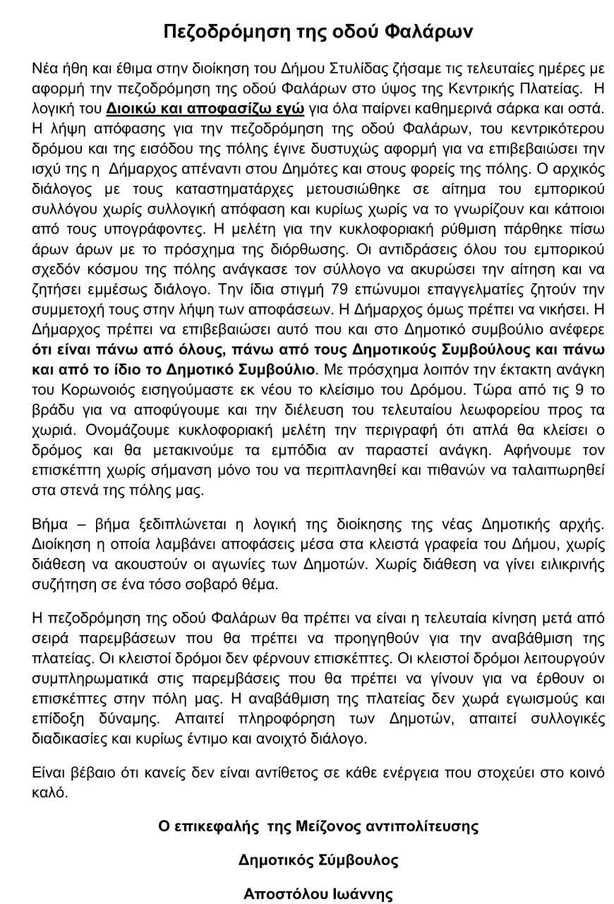 ΠΕΖΟΔΡΟΜΗΣΗ ΤΗΣ ΟΔΟΥ ΦΑΛΑΡΩΝ - ΓΙΑΝΝΗΣ ΑΠΟΣΤΟΛΟΥ