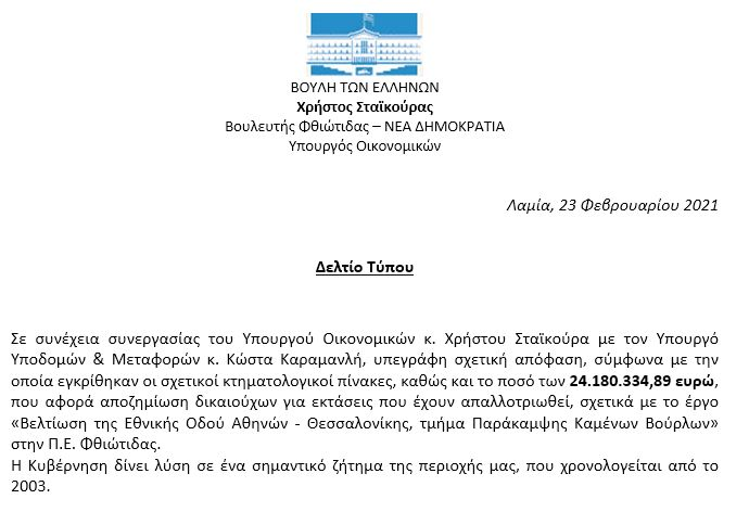 Υπεγράφη απόφαση για τις απαλλοτριώσεις στα Κ. Βούρλα